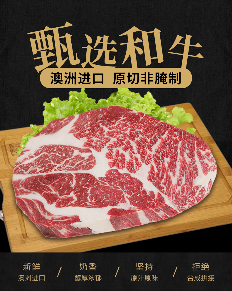 原装进口肉类