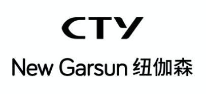 钮伽森/New Garsun